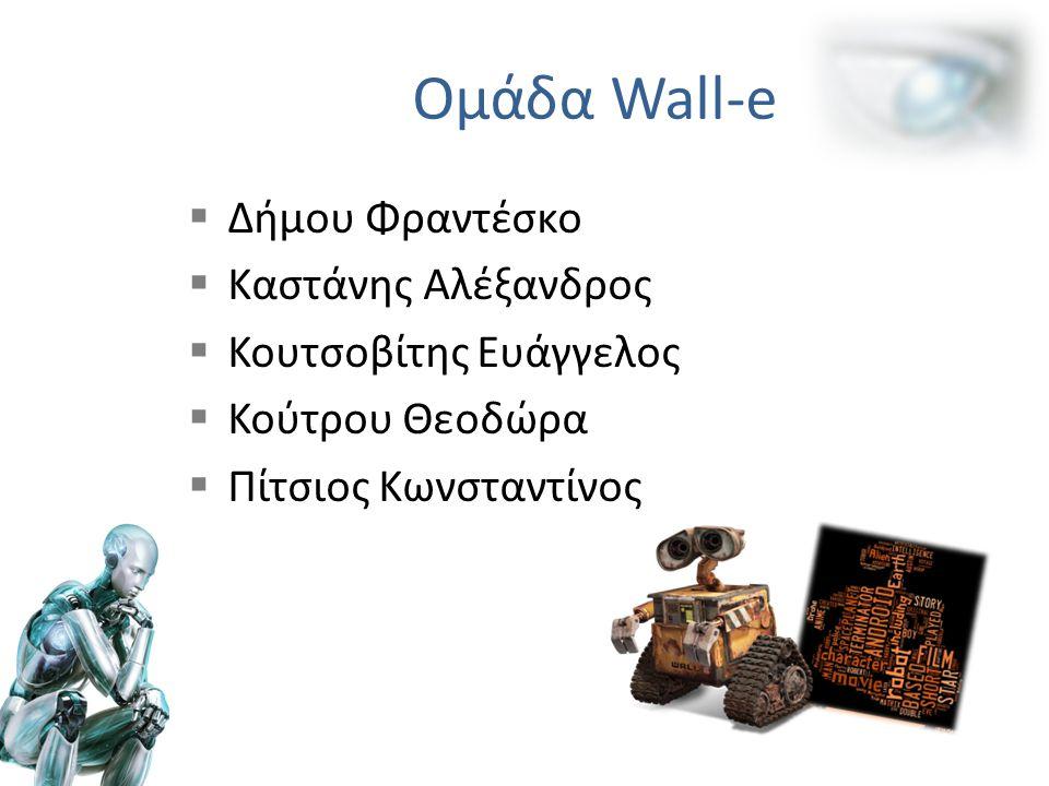 Ομάδα Wall-e Δήμου Φραντέσκο Καστάνης Αλέξανδρος Κουτσοβίτης Ευάγγελος