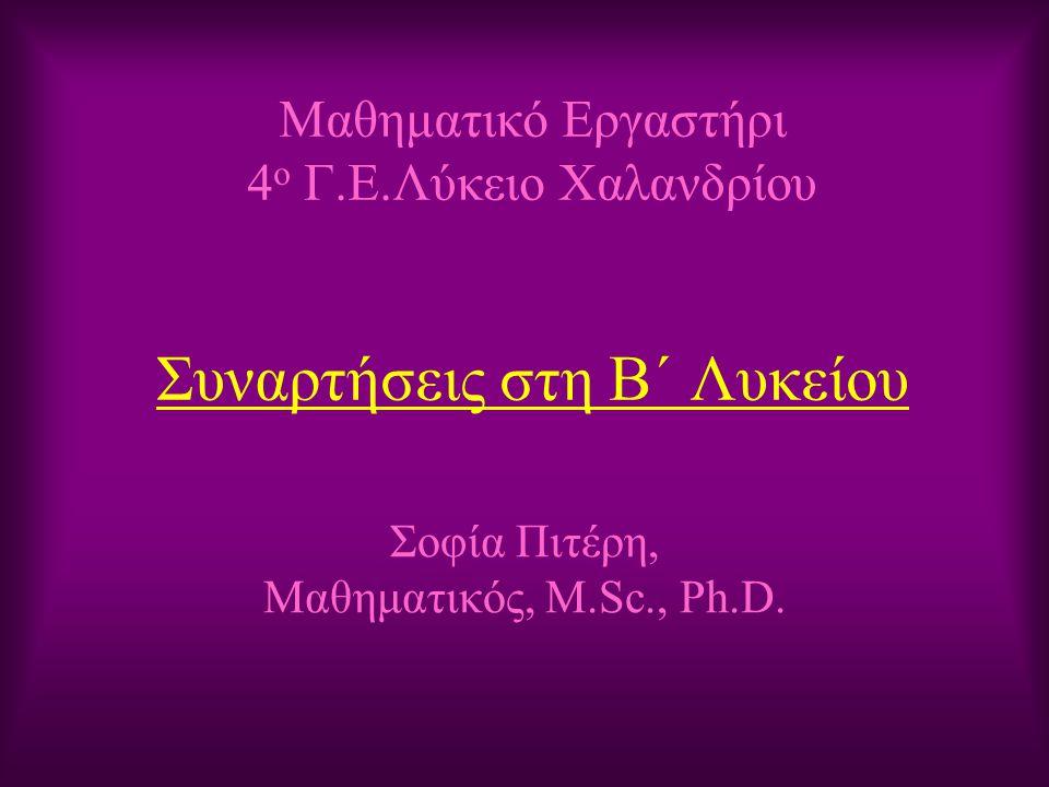 Σοφία Πιτέρη, Μαθηματικός, M.Sc., Ph.D.