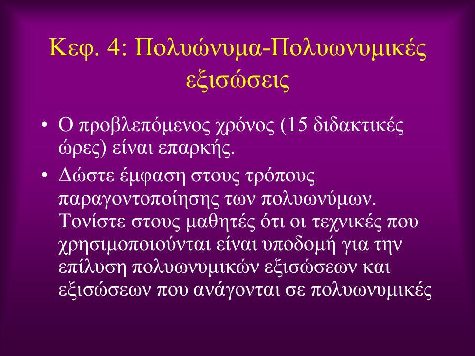 Κεφ. 4: Πολυώνυμα-Πολυωνυμικές εξισώσεις