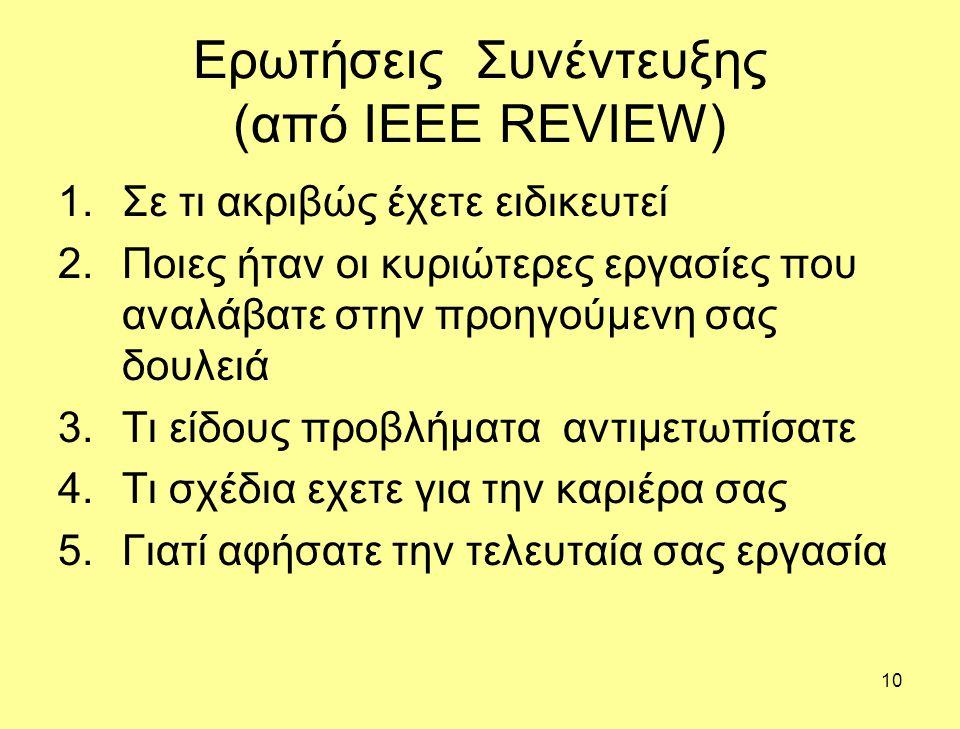 Ερωτήσεις Συνέντευξης (από IEEE REVIEW)