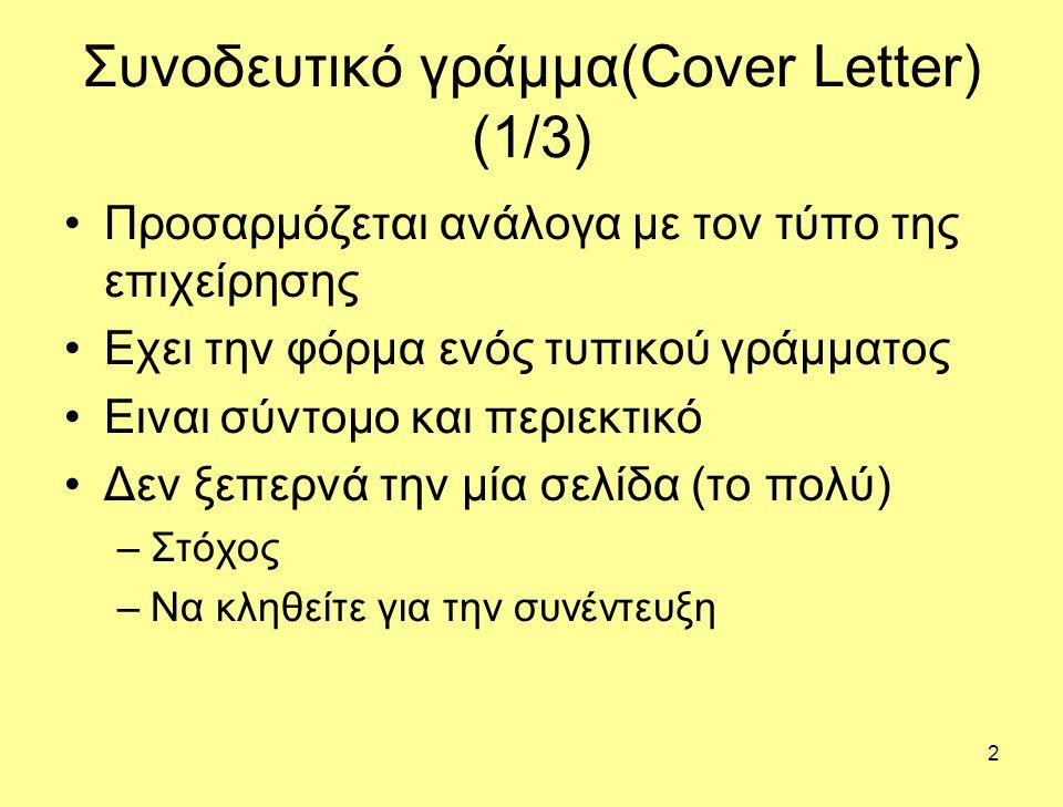 Συνοδευτικό γράμμα(Cover Letter) (1/3)