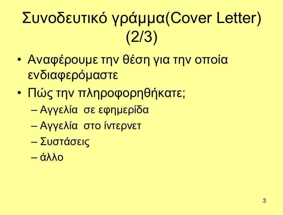 Συνοδευτικό γράμμα(Cover Letter) (2/3)
