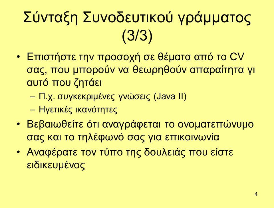 Σύνταξη Συνοδευτικού γράμματος (3/3)