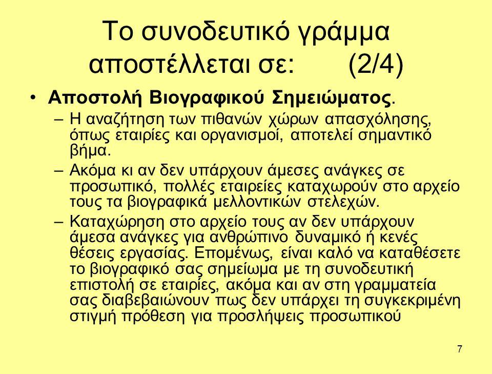 Το συνοδευτικό γράμμα αποστέλλεται σε: (2/4)