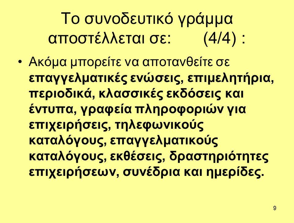 Το συνοδευτικό γράμμα αποστέλλεται σε: (4/4) :