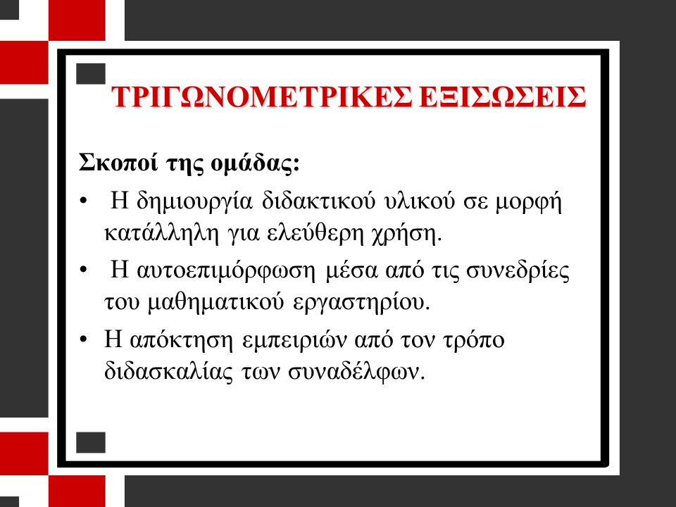 ΤΡΙΓΩΝΟΜΕΤΡΙΚΕΣ ΕΞΙΣΩΣΕΙΣ
