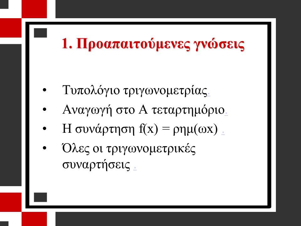 1. Προαπαιτούμενες γνώσεις