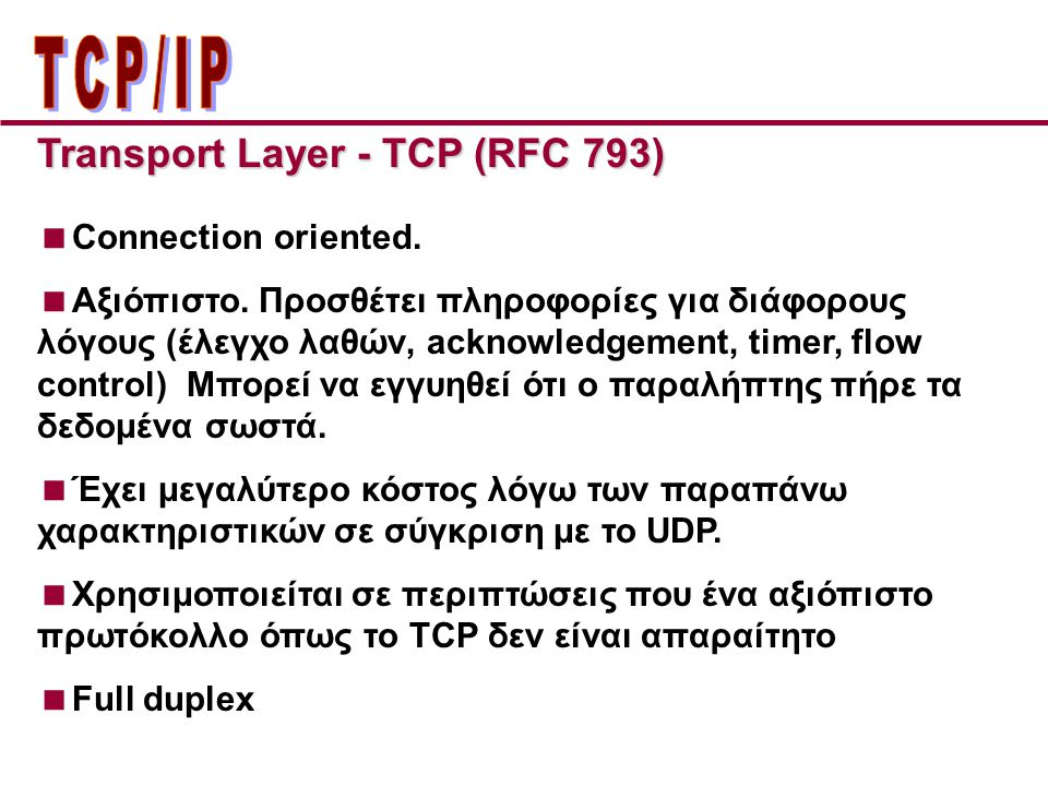 ΤCP/IP Transport Layer - TCP (RFC 793) Connection oriented.