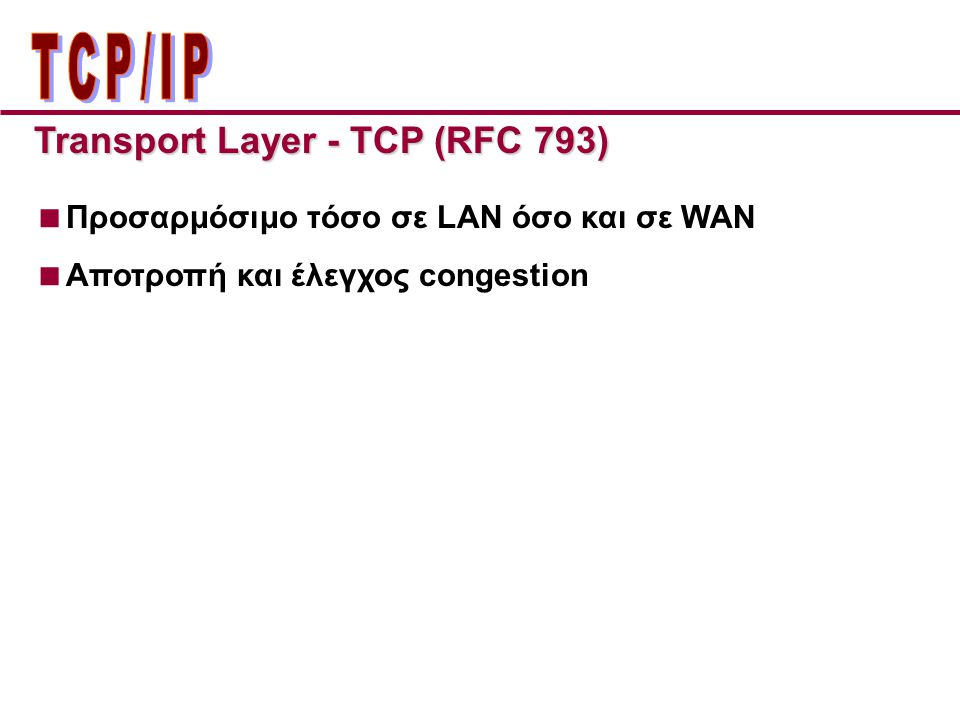 ΤCP/IP Transport Layer - TCP (RFC 793)