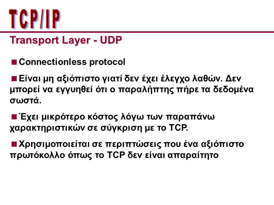 ΤCP/IP Transport Layer - UDP Connectionless protocol