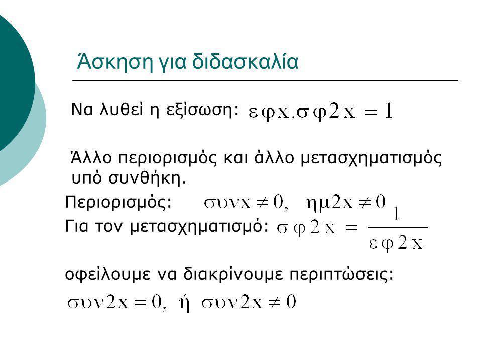 Άσκηση για διδασκαλία Να λυθεί η εξίσωση: