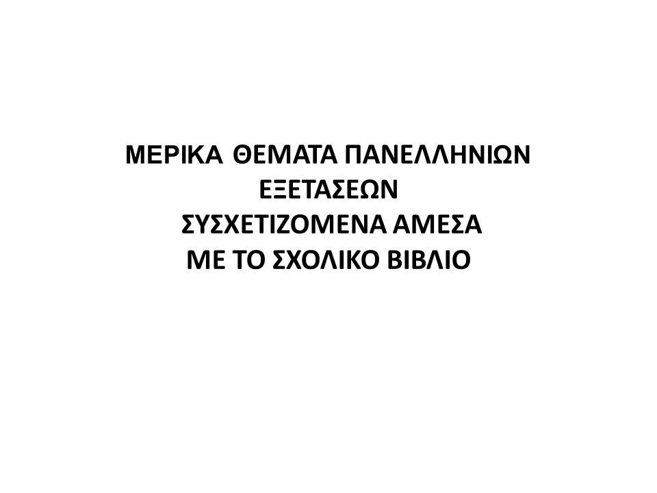 ΜΕΡΙΚΑ ΘΕΜΑΤΑ ΠΑΝΕΛΛΗΝΙΩΝ ΕΞΕΤΑΣΕΩΝ