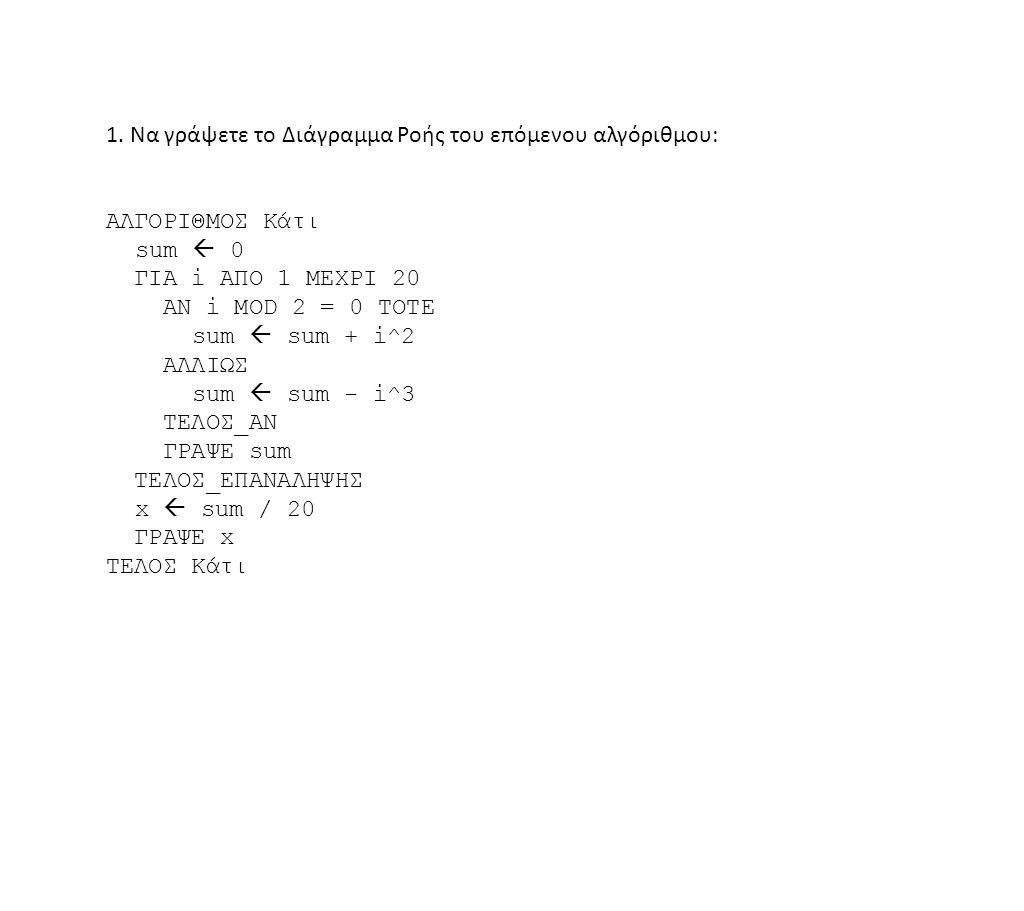 1. Να γράψετε το Διάγραμμα Ροής του επόμενου αλγόριθμου: