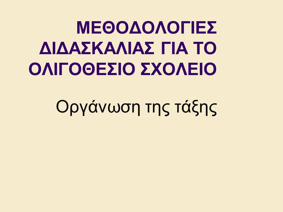 ΜΕΘΟΔΟΛΟΓΙΕΣ ΔΙΔΑΣΚΑΛΙΑΣ ΓΙΑ ΤΟ ΟΛΙΓΟΘΕΣΙΟ ΣΧΟΛΕΙΟ