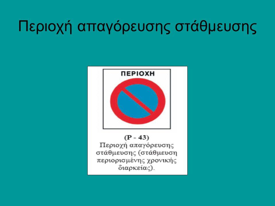 Περιοχή απαγόρευσης στάθμευσης