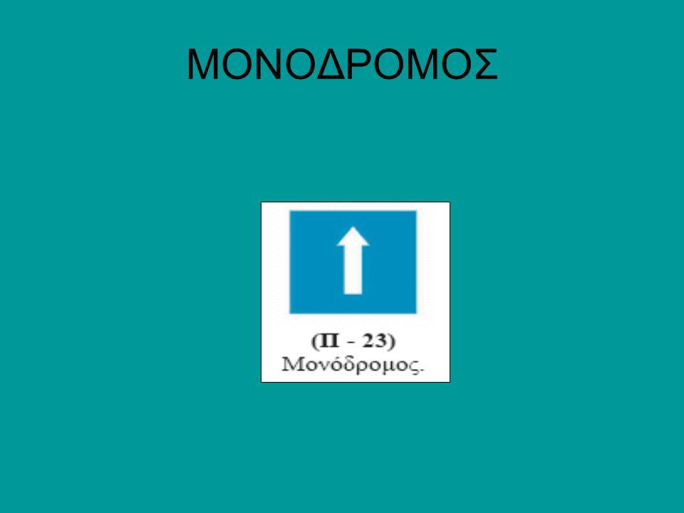 ΜΟΝΟΔΡΟΜΟΣ