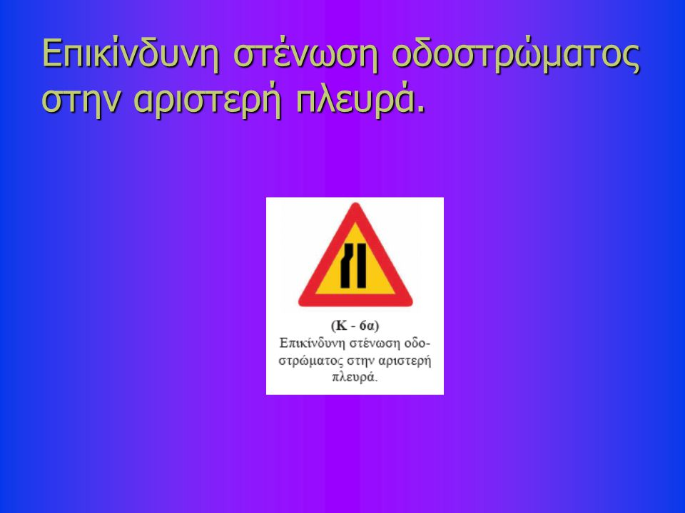 Επικίνδυνη στένωση οδοστρώματος στην αριστερή πλευρά.