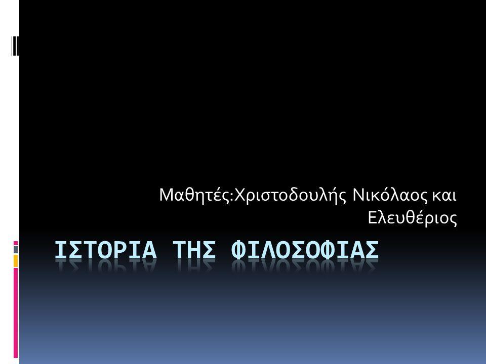 Ιστορια τηΣ φιλοσοφιαΣ