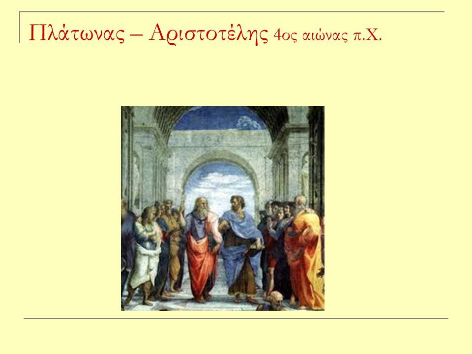 Πλάτωνας – Αριστοτέλης 4ος αιώνας π.Χ.