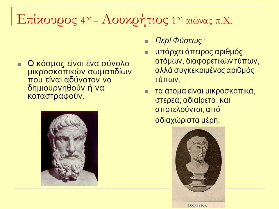 Επίκουρος 4ος – Λουκρήτιος 1ος αιώνας π.Χ.