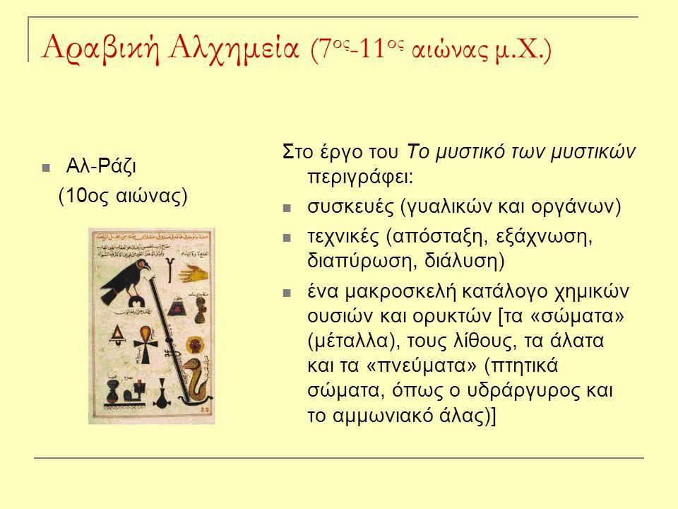 Αραβική Αλχημεία (7ος-11ος αιώνας μ.Χ.)
