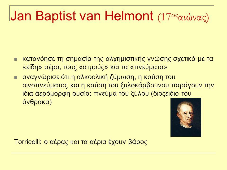 Jan Baptist van Helmont (17οςαιώνας)