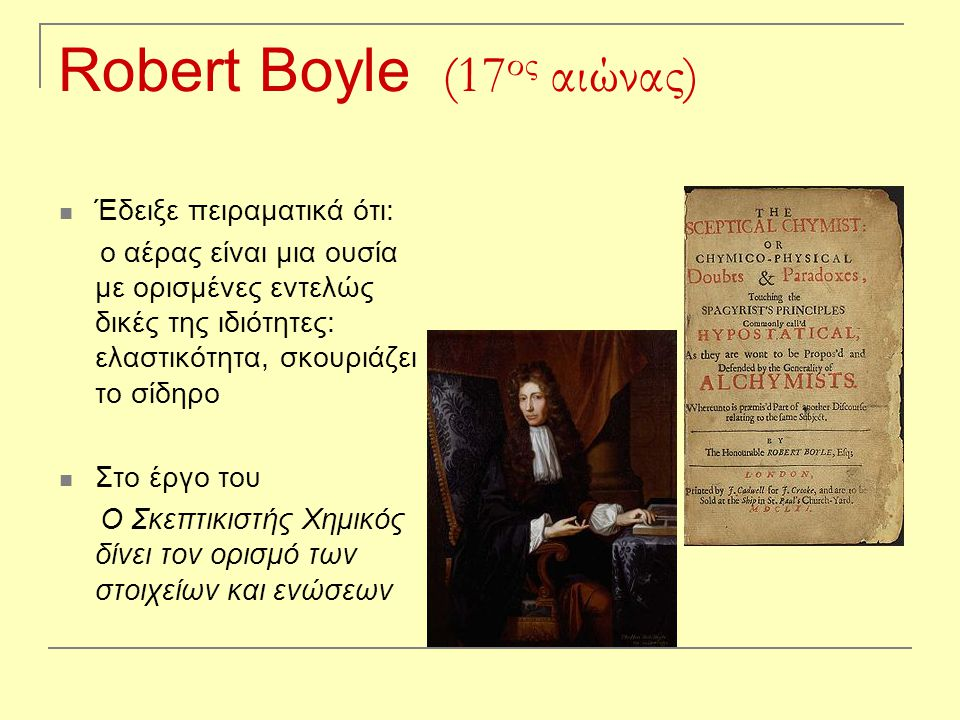 Robert Boyle (17ος αιώνας)