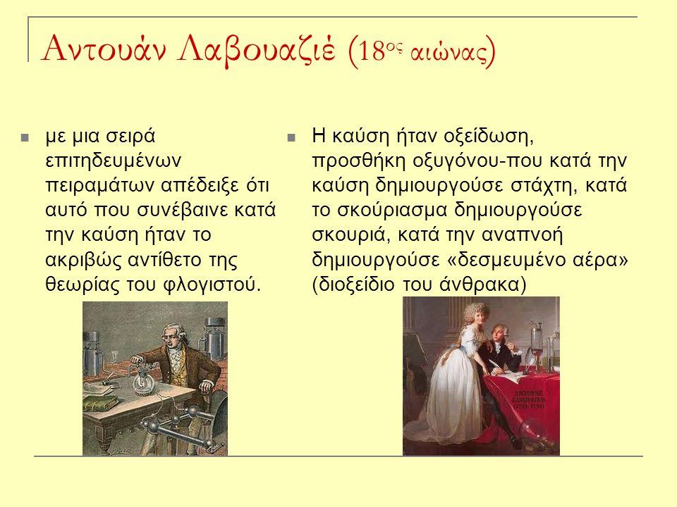 Αντουάν Λαβουαζιέ (18ος αιώνας)