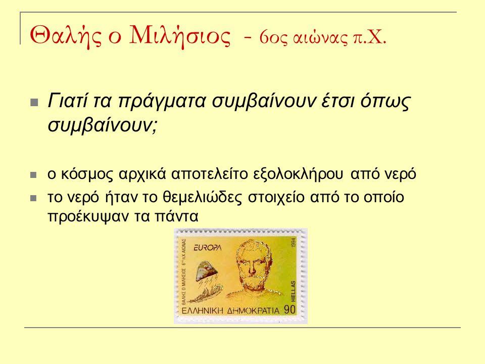 Θαλής ο Μιλήσιος - 6ος αιώνας π.Χ.