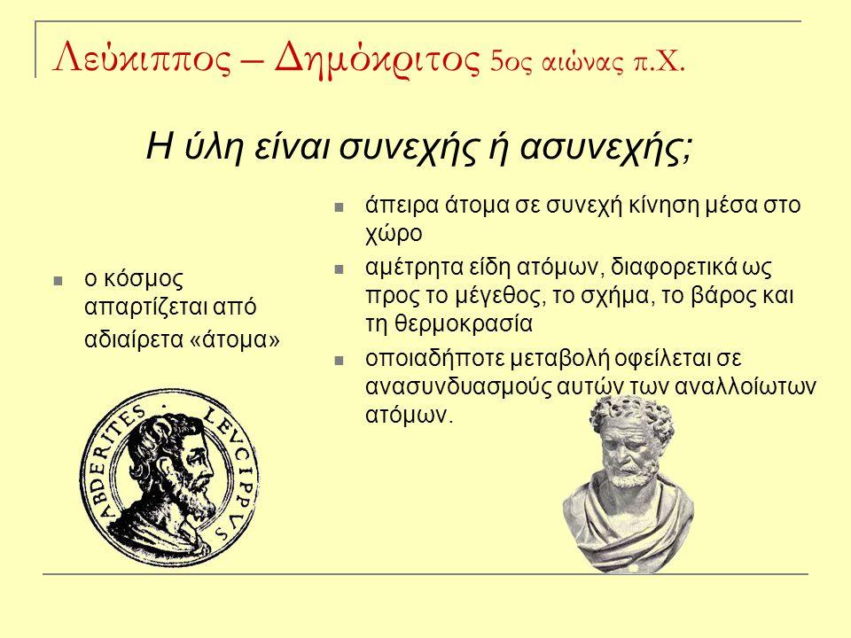 Λεύκιππος – Δημόκριτος 5ος αιώνας π.Χ.