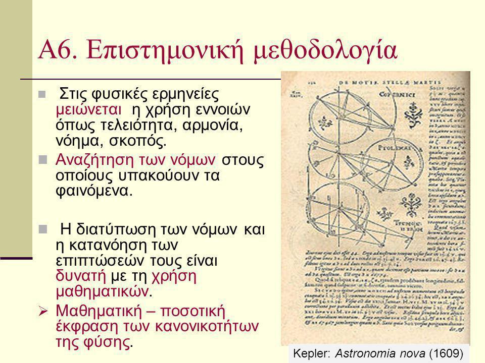 Α6. Επιστημονική μεθοδολογία