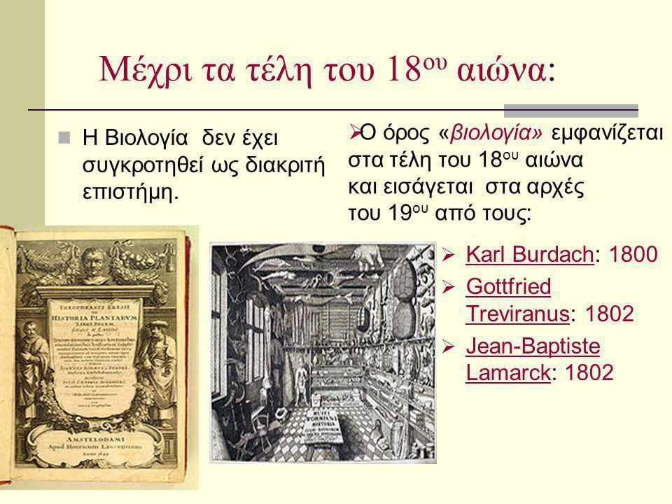 Μέχρι τα τέλη του 18ου αιώνα: