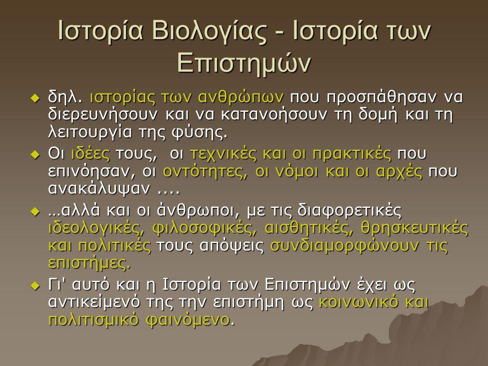 Ιστορία Βιολογίας - Ιστορία των Επιστημών