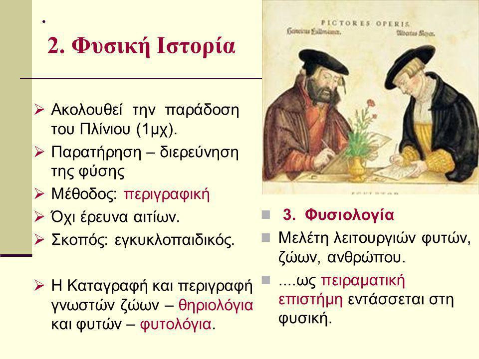 . 2. Φυσική Ιστορία Ακολουθεί την παράδοση του Πλίνιου (1μχ).