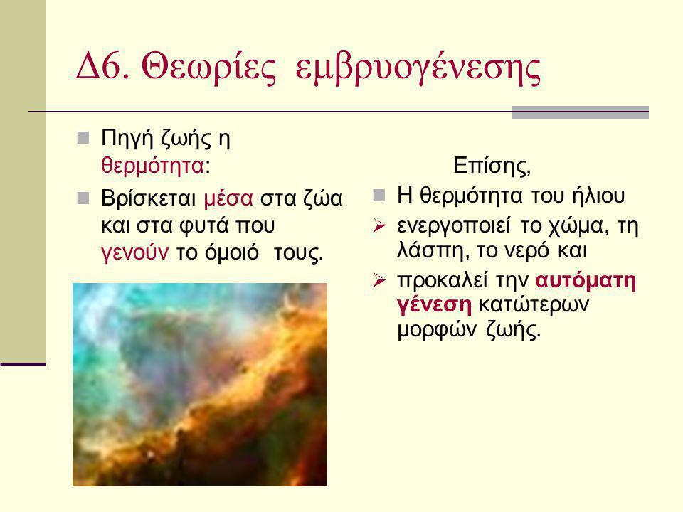 Δ6. Θεωρίες εμβρυογένεσης