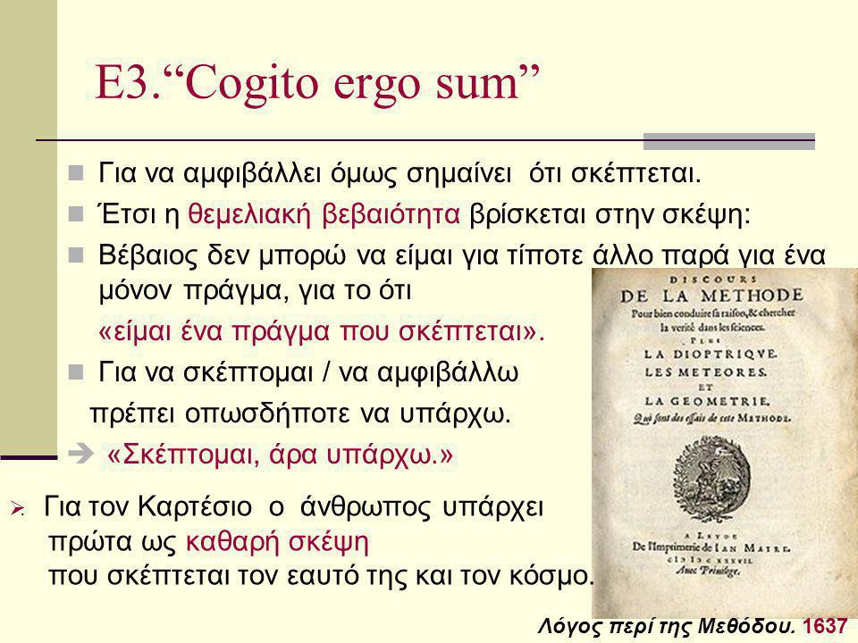 Ε3. Cogito ergo sum . Για να αμφιβάλλει όμως σημαίνει ότι σκέπτεται.
