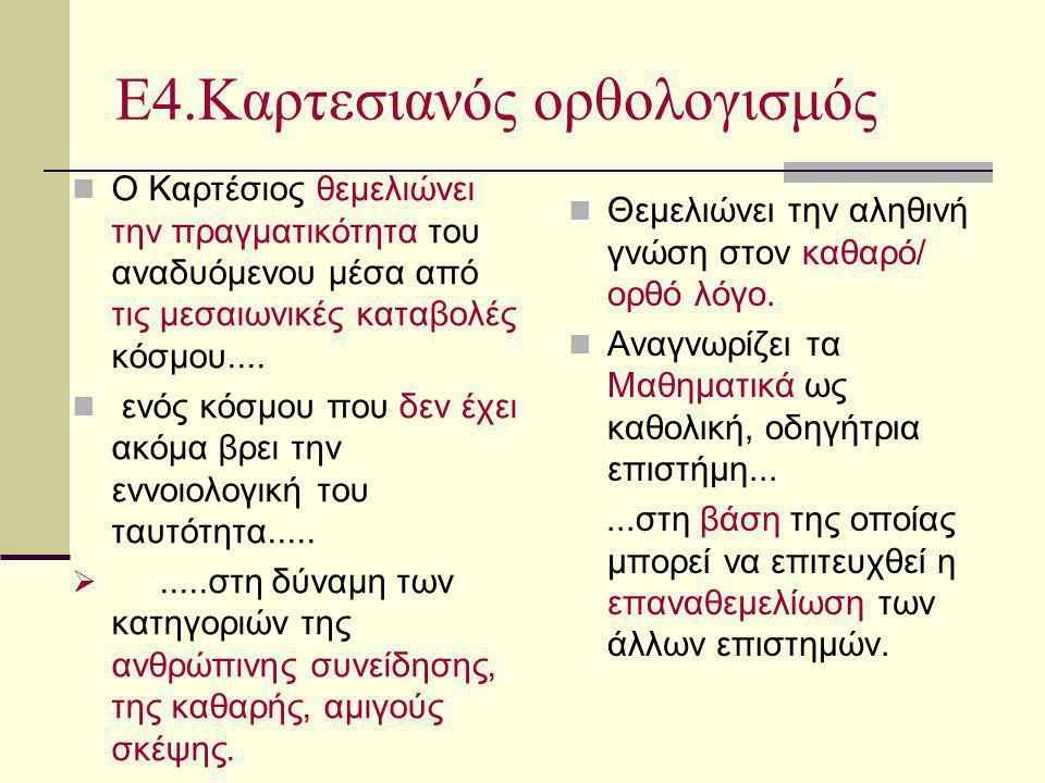 Ε4.Καρτεσιανός ορθολογισμός