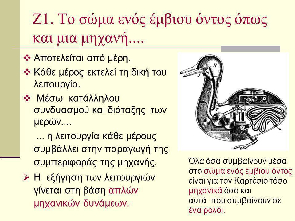 Ζ1. Το σώμα ενός έμβιου όντος όπως και μια μηχανή....