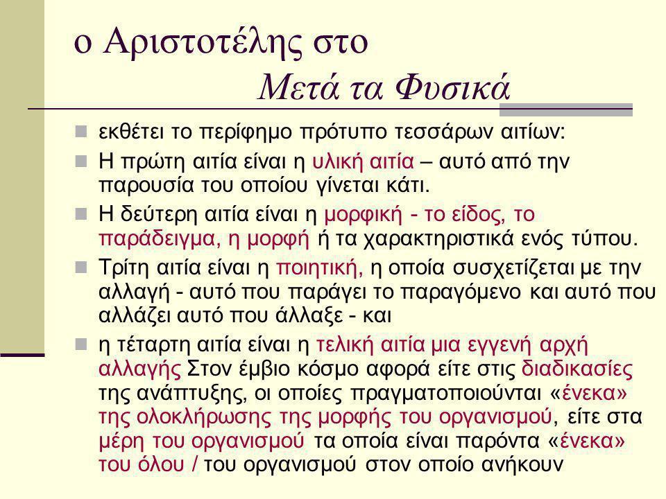 ο Αριστοτέλης στο Μετά τα Φυσικά