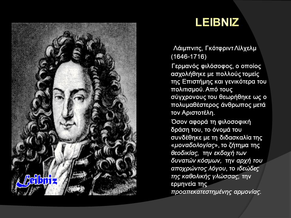 LEIBNIZ Λάιμπνιτς, Γκότφριντ Λίλχελμ (1646-1716)