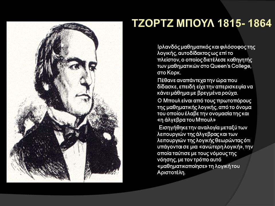 ΤΖΟΡΤΖ ΜΠΟΥΛ 1815- 1864