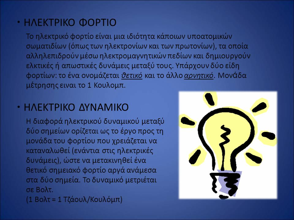 ΗΛΕΚΤΡΙΚΟ ΦΟΡΤΙΟ ΗΛΕΚΤΡΙΚΟ ΔΥΝΑΜΙΚΟ
