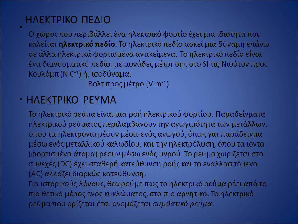 ΗΛΕΚΤΡΙΚΟ ΠΕΔΙΟ ΗΛΕΚΤΡΙΚΟ ΡΕΥΜΑ