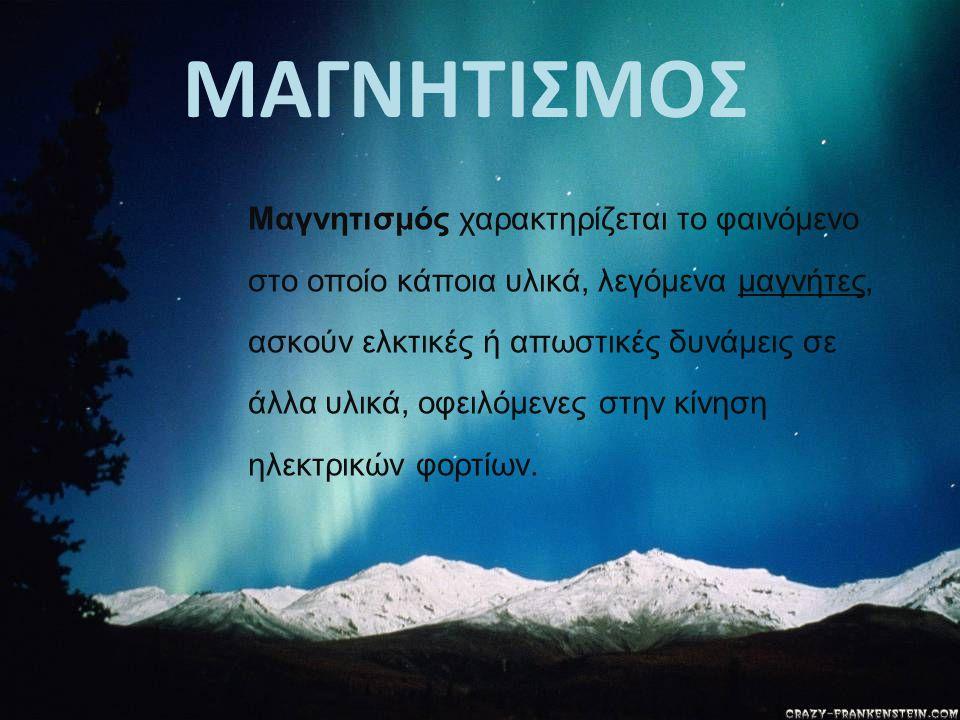 ΜΑΓΝΗΤΙΣΜΟΣ