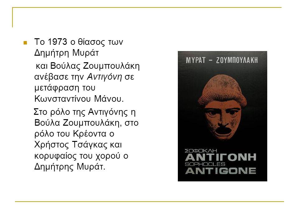 Το 1973 ο θίασος των Δημήτρη Μυράτ