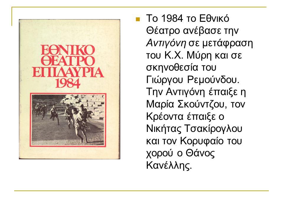 Το 1984 το Εθνικό Θέατρο ανέβασε την Αντιγόνη σε μετάφραση του Κ. Χ