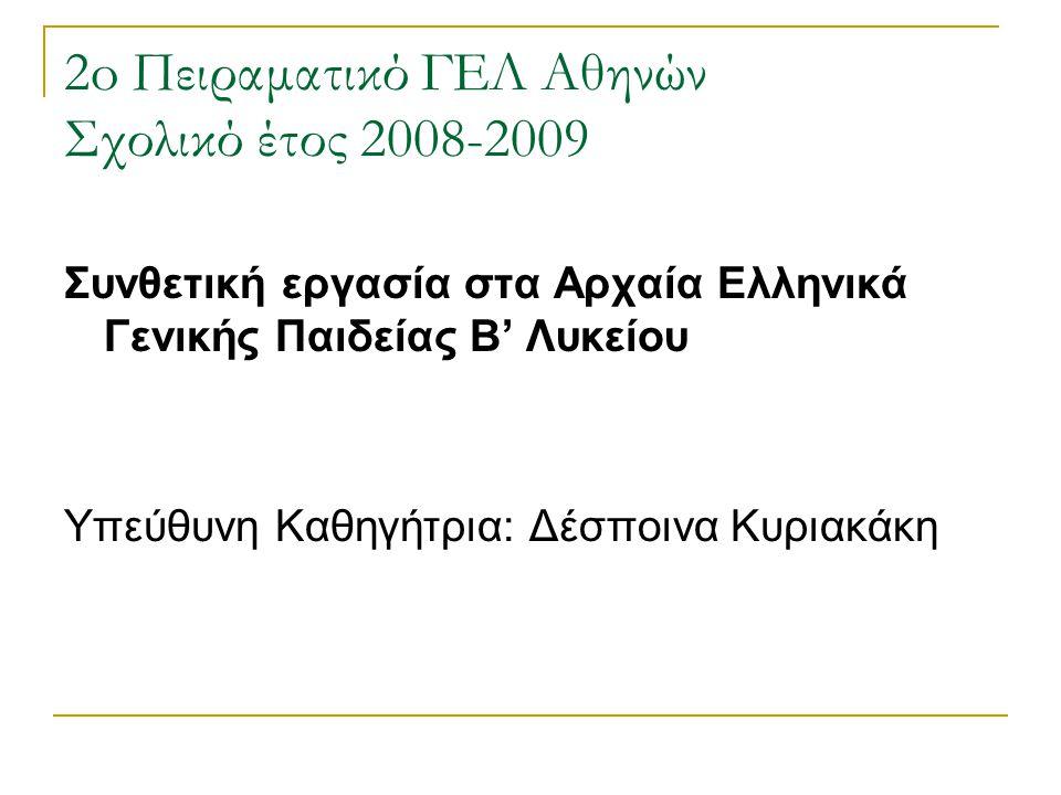 2o Πειραματικό ΓΕΛ Αθηνών Σχολικό έτος 2008-2009