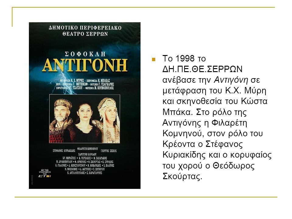 Το 1998 το ΔΗ. ΠΕ. ΘΕ. ΣΕΡΡΩΝ ανέβασε την Αντιγόνη σε μετάφραση του Κ