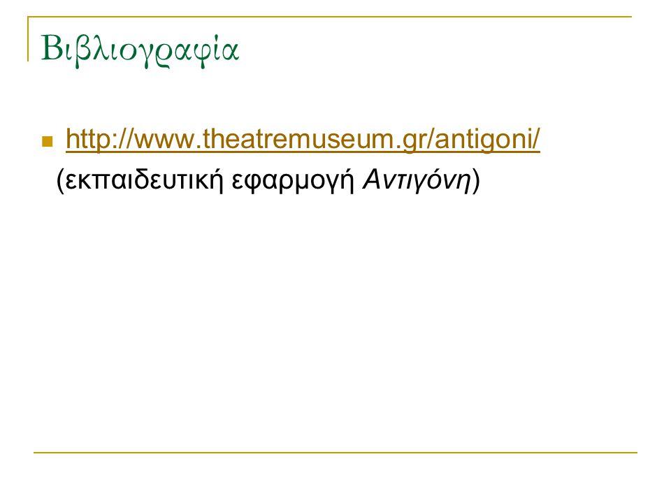Βιβλιογραφία http://www.theatremuseum.gr/antigoni/