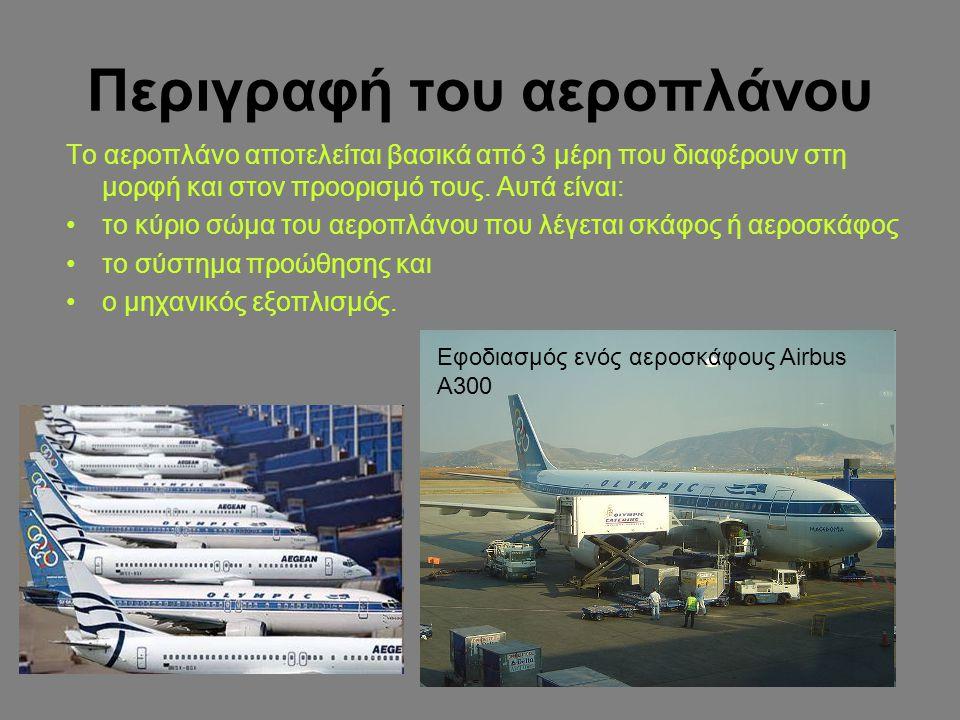 Περιγραφή του αεροπλάνου